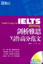 Model essays for ielts writing   chinese guides