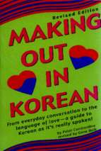 Making out in korean (pdf)
